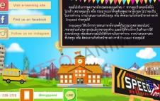 รับทำ e-learning LMS CAI online-offline system Scorm HTML5 Webapp