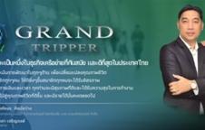ธุรกิจเครือข่ายที่ทันสมัยที่สุดในประเทศไทย และดีที่สุดในประเทศไทย