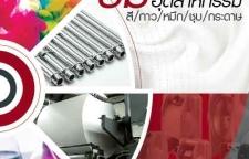 ปั๊มเคมีสำหรับอุตสาหกรรม สี/กาว/หมึก/ชุบ/กระดาษ