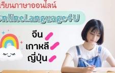 คอร์สสอนภาษาจีน เกาหลี ญี่ปุ่นออนไลน์ เรียนได้ทุกที่ 24ชั่วโมง