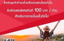 บริการจองตั๋วเครื่องบินทุกสายการบินทั้งในประเทศและต่างประเทศ