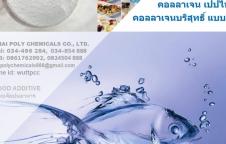 ไฮโดรไลซ์ คอลลาเจน, Hydrolyzed Collagen, ไฮโดรไลส์ คอลลาเจน