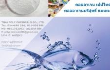 คอลลาเจนจากปลา, คอลลาเจนสกัดจากปลา, Fish Collagen