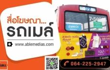 สื่อรถเมล์, โฆษณาติดรถเมล์, สื่อติดรถเมล์,busmedia, busad