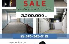ขายอาคาร 3.5 ชั้น 25 ตรว.   ซ.เอกชัย 97 ถ.เอกชัย - บางบอน