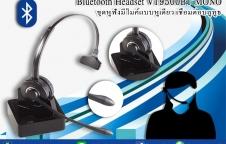 ชุดหูฟัง Callcenter Bluetooth