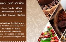 กาแฟผงสำเร็จรูป, Instant Coffee Powder