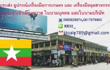 ตัวแทนนำเข้าส่งออกและขนส่งสินค้าแบบมืออาชีพ ไทย-กัมพูชา,พม่า