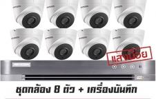 กล้องวงจรปิด Hikvision 8ตัว+DVR