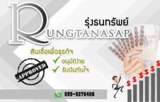 เงินกู้ เงินด่วน บริษัทรุ่งธนทรัพย์ การเงิน 0955276408
