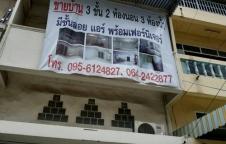 ขาย อาคารพาณิช สามชั้น 2ห้องนอน 3ห้องน้ำ ต่อเติมเรียบร้อย