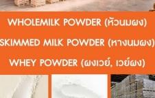 หัวนมผง, หางนมผง, ผงเวย์, Whole milk powder,