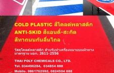 โคลด์พลาสติก, Cold Plastic
