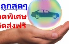 ประกันภัย รถยนต์ ราคาถูก สุดๆ ประกันรถยนต์ ราคาถูก ผ่อนได้