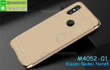 M4052 เคสประกบหัวท้าย Xiaomi Redmi Note5