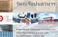 Sodium Trimetaphosphate, STMP, โซเดียมไตรเมตตาฟอสเฟต, เอสทีเอ็มพี