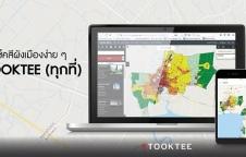 ตรวจสอบสีผังเมืองง่าย ๆ ผังเมือง กทม. 2556 ร่างผังเมืองใหม่