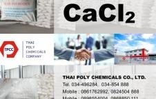 แคลเซียมคลอไรด์, Calcium Chloride, CaCl2 , แคลเซียมคลอไรด์เกล็ด