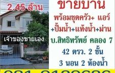 ขายด่วน บ้าน 2ชั้น สิทธิทรัพย์ คลอง7 ลำลูกกา