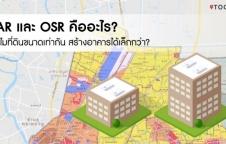 วิธีตรวจสอบข้อกำหนด FAR และ OSR ของที่ดินเรา