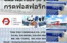 กรดฟอสฟอริก, ฟอสฟอริก แอซิด, Phosphoric Acid, H3PO4
