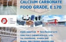 แคลเซียมคาร์บอเนต CaCO3 E170 Food Additive วัตถุเจือปนอาหาร