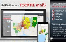 ตรวจสอบสีผังเมืองง่าย ๆ ผังเมือง กทม. 2556 ร่างผังเมืองใหม่กทม