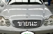 ขาย Mercedes-Benz C180 รถบ้านผญ.ใช้