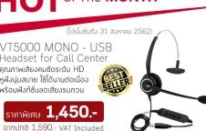 ชุดหูฟัง VT5000 MONO USB
