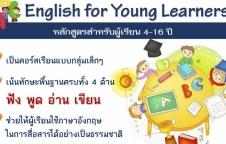 คอร์สเรียนภาษาอังกฤษกับอาจารย์เจ้าของภาษา
