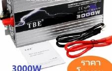 TBE Power Inverter อินเวอร์เตอร์ 3000W