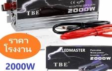 TBE Power Inverter อินเวอร์เตอร์ 2000W 12V