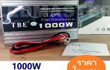 TBE Inverter อินเวอร์เตอร์ รุ่น Pure Sine Wave 24V 1000W