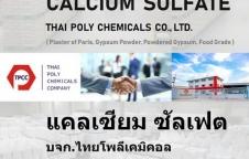 แคลเซียมซัลเฟต ยิปซั่มผง Calcium Sulfate Calcium Sulphate