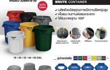 Brute container ถังพลาสติกอเนกประสงค์