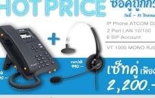 เซ็ทสุดคุ้ม IP PHONE+HEATSET