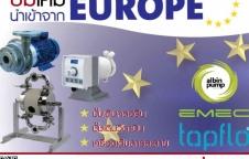 ปั๊มเคมีนำเข้าจากยุโรป
