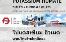 Potassium Humate โพแทสเซียมฮิวเมต Humic acid ฮิวมิค