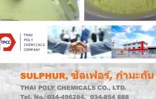 กำมะถัน, ซัลเฟอร์, Sulphur, Sulfur, ผลิตกำมะถัน, จำหน่ายกำมะถัน