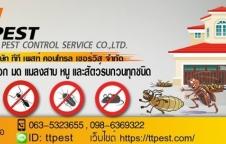 ให้บริการรับกำจัดปลวก กำจัดหนูและแมลงต่างๆ
