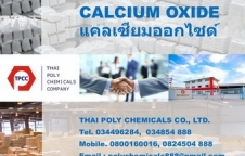 แคลเซียมออกไซด์, Calcium Oxide, ควิกไลม์, Quick Lime, ปูนร้อน