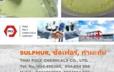 กำมะถันผง, ซัลเฟอร์ผง, Sulphur powder, Sulfur powder, ผลิตกำมะถัน