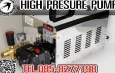 ปั๊มแรงดันสูง 5 Lite (High Pressure Pump)