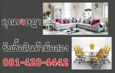 รับซื้อเฟอร์นิเจอร์มือสองโทร 081-428-4442 คุณเจษฎา(พญาไท)