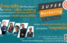 Super Marketing กลยุทธ์การตลาดอสังหาริมทรัพย์
