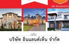 Inland10 รับสร้างบ้านสวย ราคาประหยัด ตามงบประมาณของท่าน