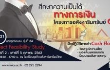 หลักสูตร Project Feasibility Study