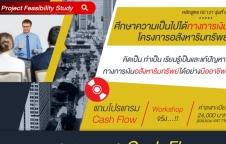 ศึกษาความเป็นไปได้ทางการเงินโครงการอสังหาฯ Cash Flow (RE121)
