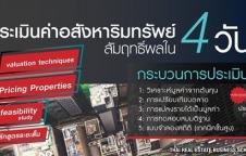 หลักสูตร การประเมินค่าอสังหาริมทรัพย์ สัมฤทธิ์ผลใน 4 วัน (AP100)