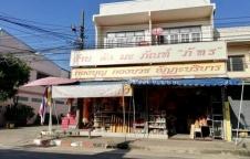 ขายร้านค้า อาคาร ทำเลทอง กลางเมืองมุกดาหาร 2 คูหา 3 ชั้น